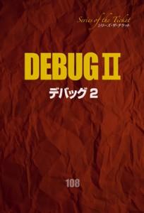DEBUG2