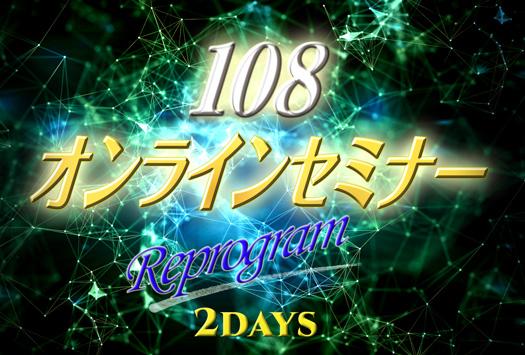 reprogram2days525
