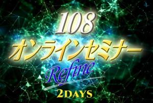 refine2days525